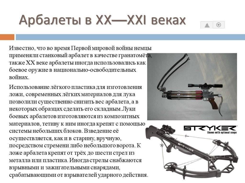 Охотничий арбалет: схема, чертежи, фото. как изготовить охотничий арбалет своими руками?