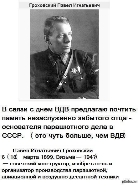 Гроховский, павел игнатьевич - вики