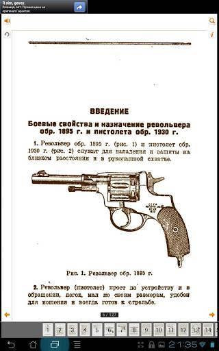 """Револьвер системы наган. пистолет-револьвер наган. общие сведения и характеристика револьвера системы """"наган"""""""