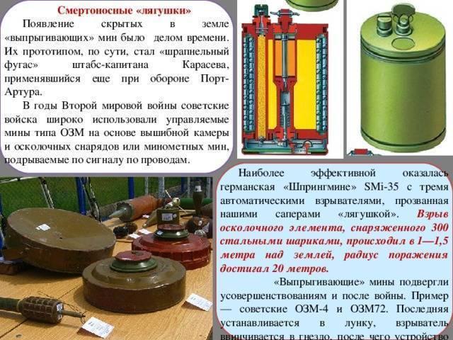 Инженерная подготовка. противопехотные мины российской армии (часть 2)