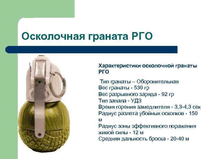 § 30. ручные гранаты