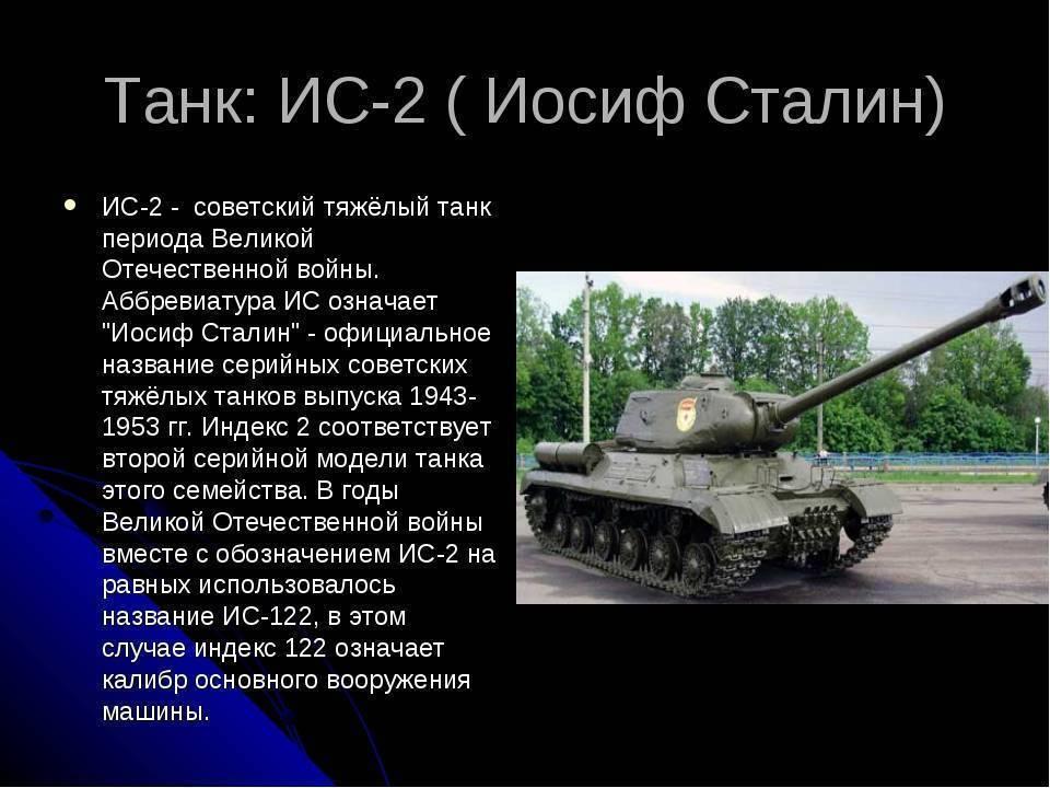 """""""железный марш"""""""