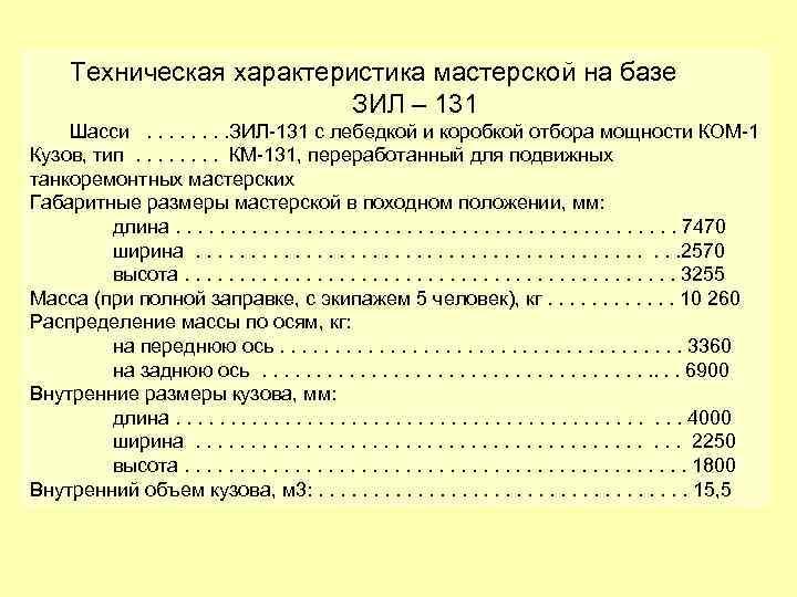 Масса агрегатов зил 131