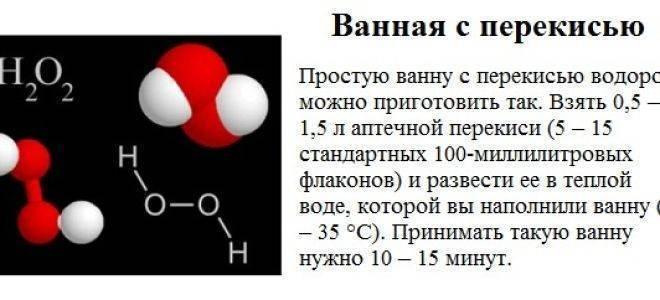 50 способов применения перекиси водорода