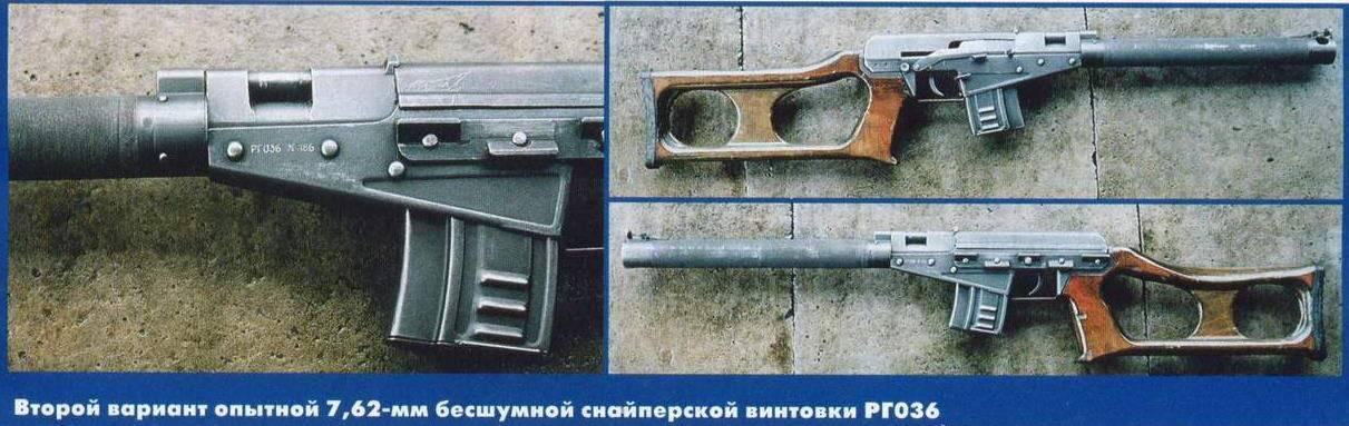 Снайперские_винтовки:винторез [свободная энциклопедия мирового вооружения]