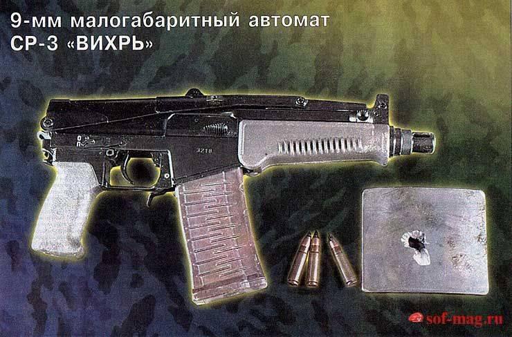 Ср-3 — википедия с видео // wiki 2