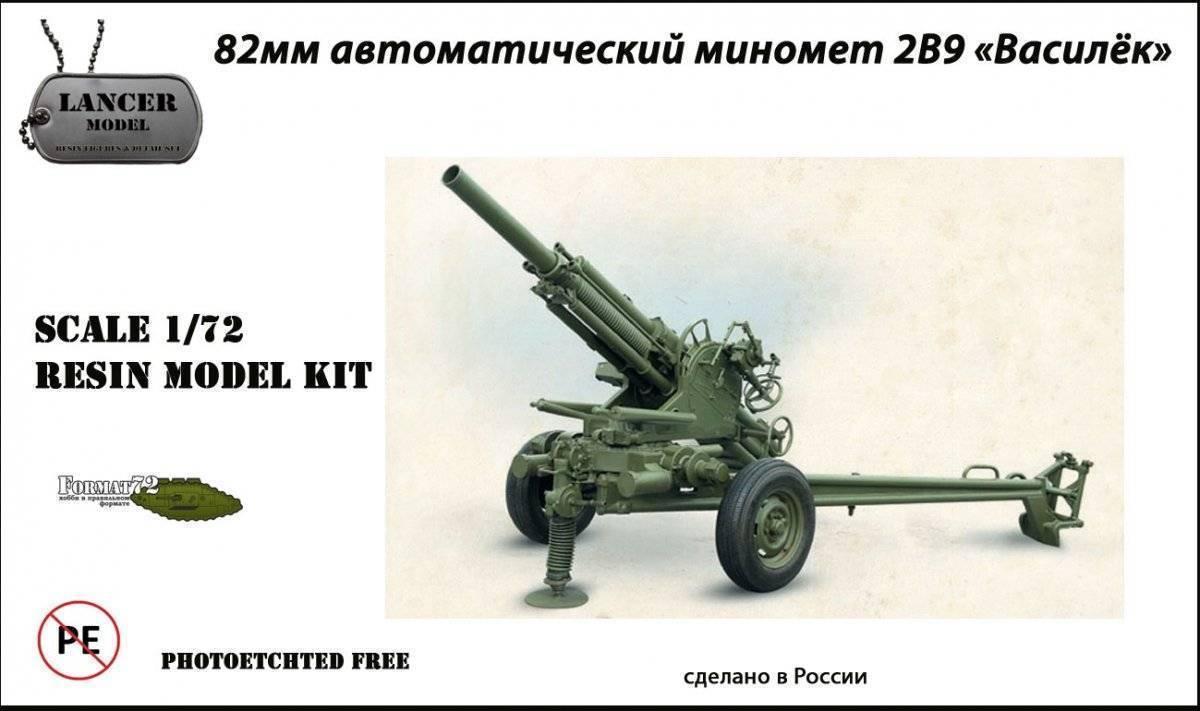 2б9 «василёк» википедия
