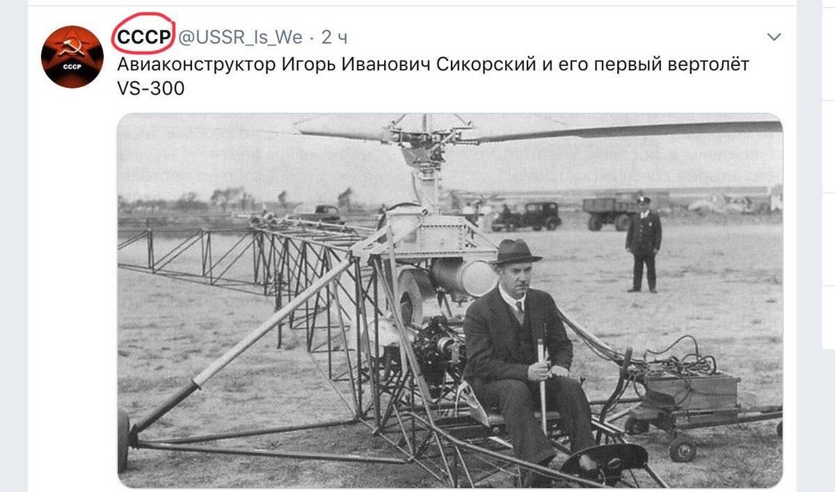 Сикорский игорь. авиатор, забытый родиной – игорь иванович сикорский