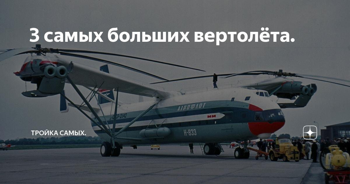 Самый большой в мире вертолёт ми-26
