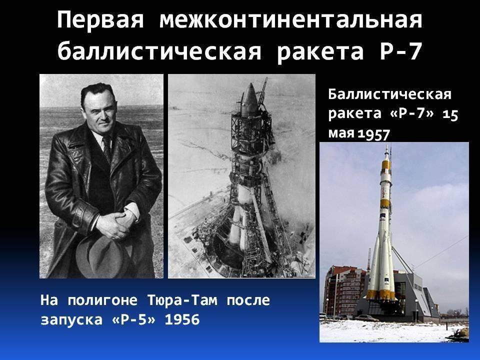 Ракета Р-7–баллистическая ракета, ставшая лидером космической гонки
