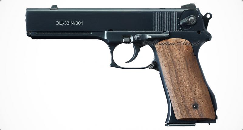Оц-33