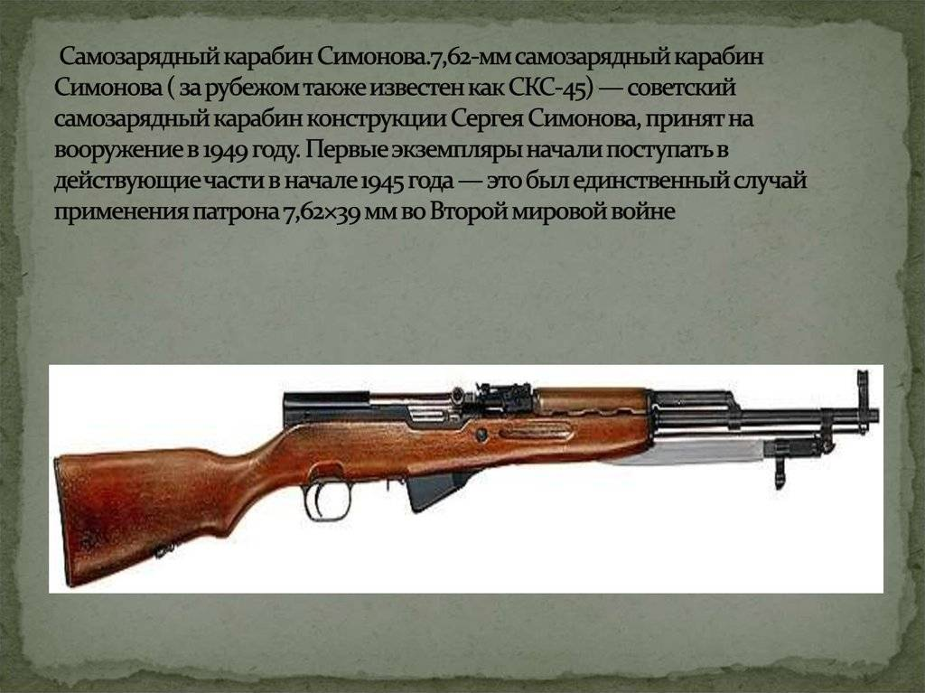 Самозарядный карабин симонова (скс)   армии и солдаты. военная энциклопедия
