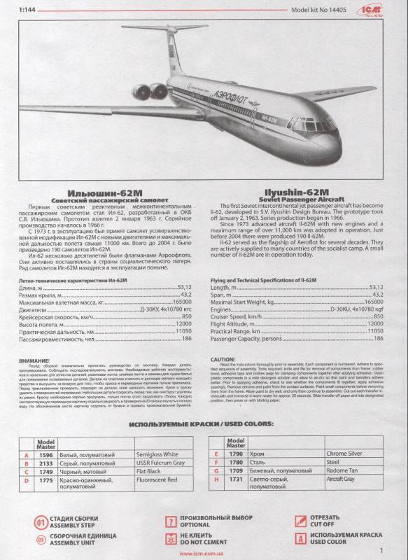 Самолет ил 62м: характеристики, история и фото