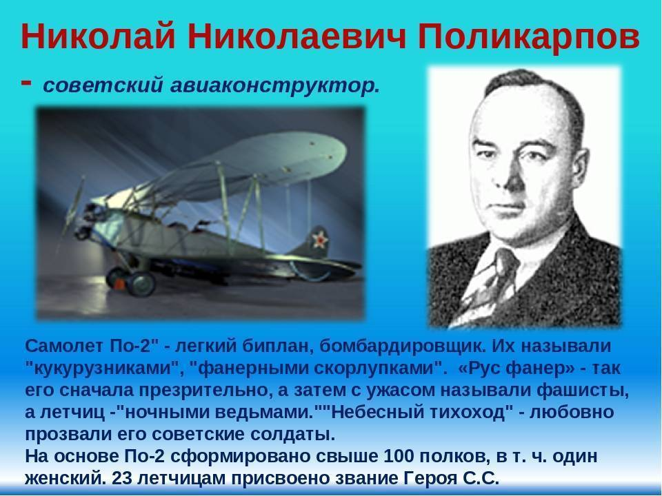 Авиаконструктор поликарпов - он сконструировал по-2 и был верующим. но многое о нём не знают... - газета вера-эском №; 645-5
