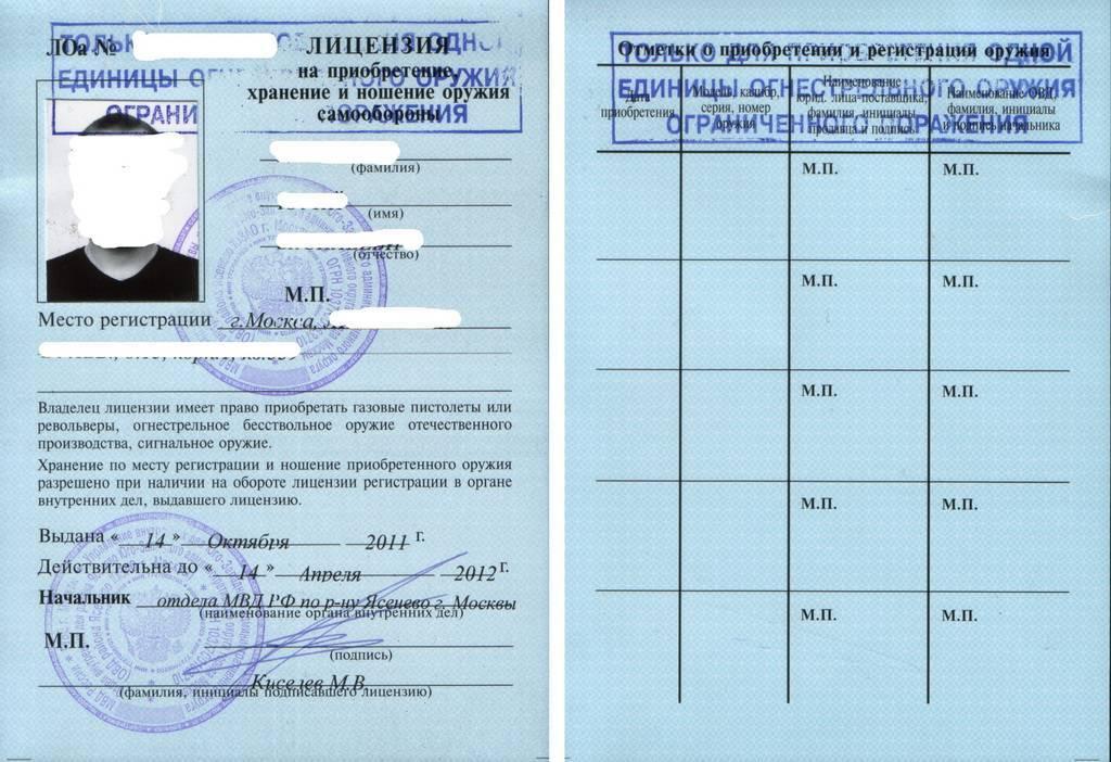 Нужно ли разрешение на травматический пистолет — можно ли купить без лицензии в россии? какая ответственность за ношение травматического пистолета без разрешения в  2020 году?