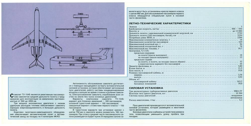 """Практическая аэродинамика самолета ту-154м допущено департаментом воздушного транспорта в качестве учебника для высших учебных заведений москва """"воздушный транспорт"""" 1997 удк"""