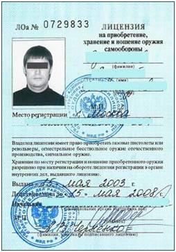 Лицензия на оружие