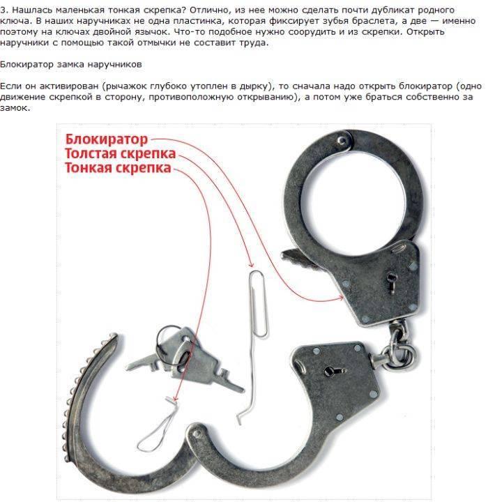 Охранник 4 разряда надевание наручников 2020 год изменения