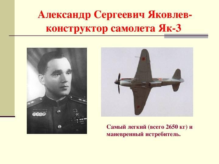 Яковлев александр сергеевич 1979 год рождения. серебряные крылья александра сергеевича яковлева