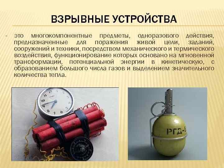 Инженерная подготовка. взрывчатые вещества - вооружение | статьи