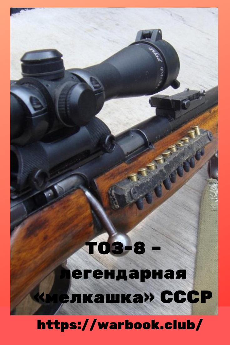 Тоз-97 архар — карабин производства тульского оружейного завода