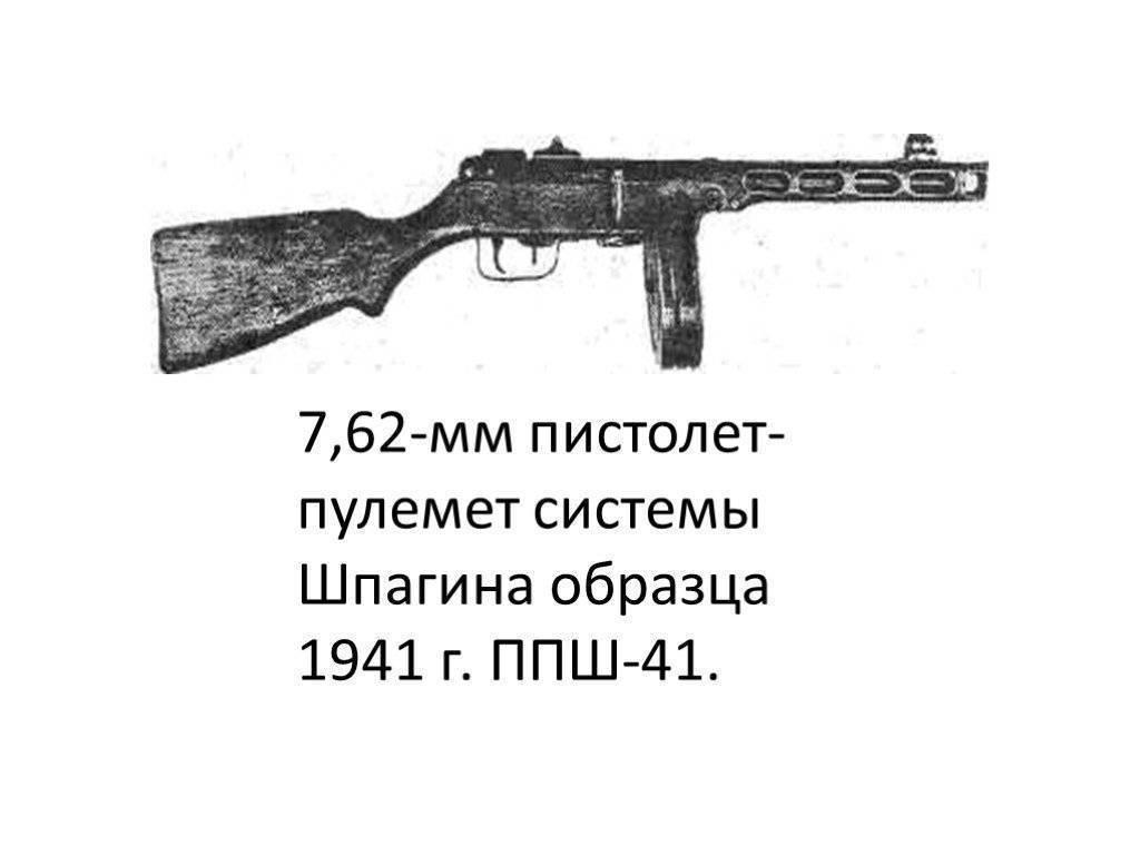 Пистолет-пулемет системы шпагина: барабанная дробь красной армии. почему ппш называют «оружием победы»? история создания