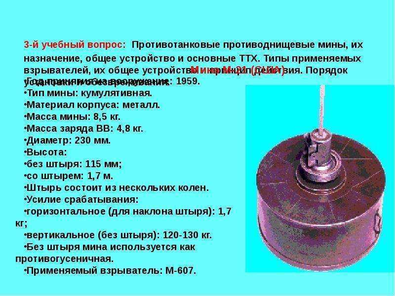 Противотанковая мина – одно из эффективных средств борьбы
