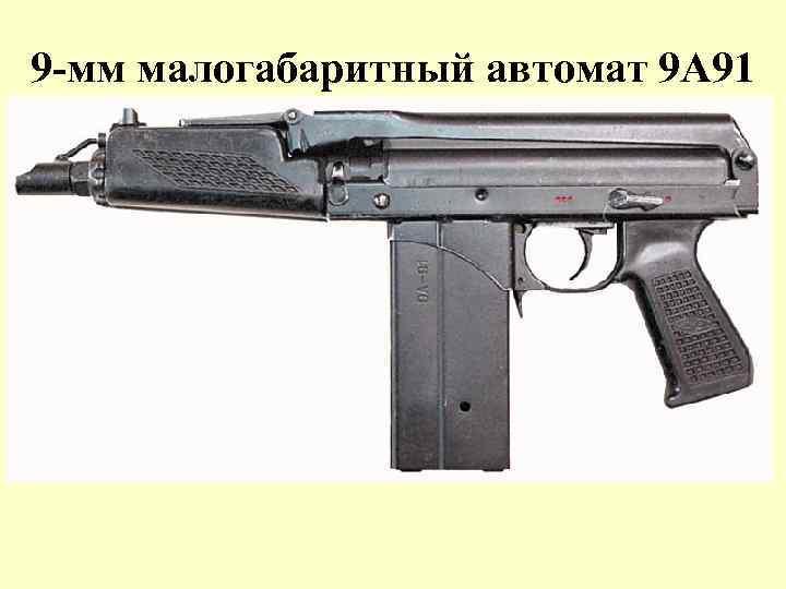 Автомат 9а-91 ттх. фото. видео. размеры. скорость пули. прицельная дальность. вес
