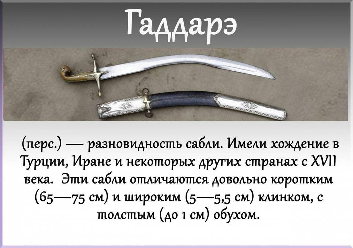 Хопеш - египетский меч, создавший державу