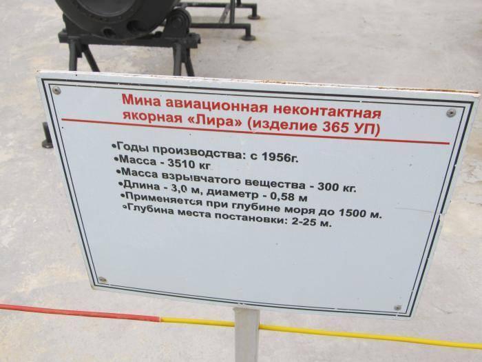 Мина корабельная якорная (изделие 670.00.000)