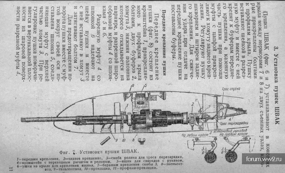 Ильюшин ил-112