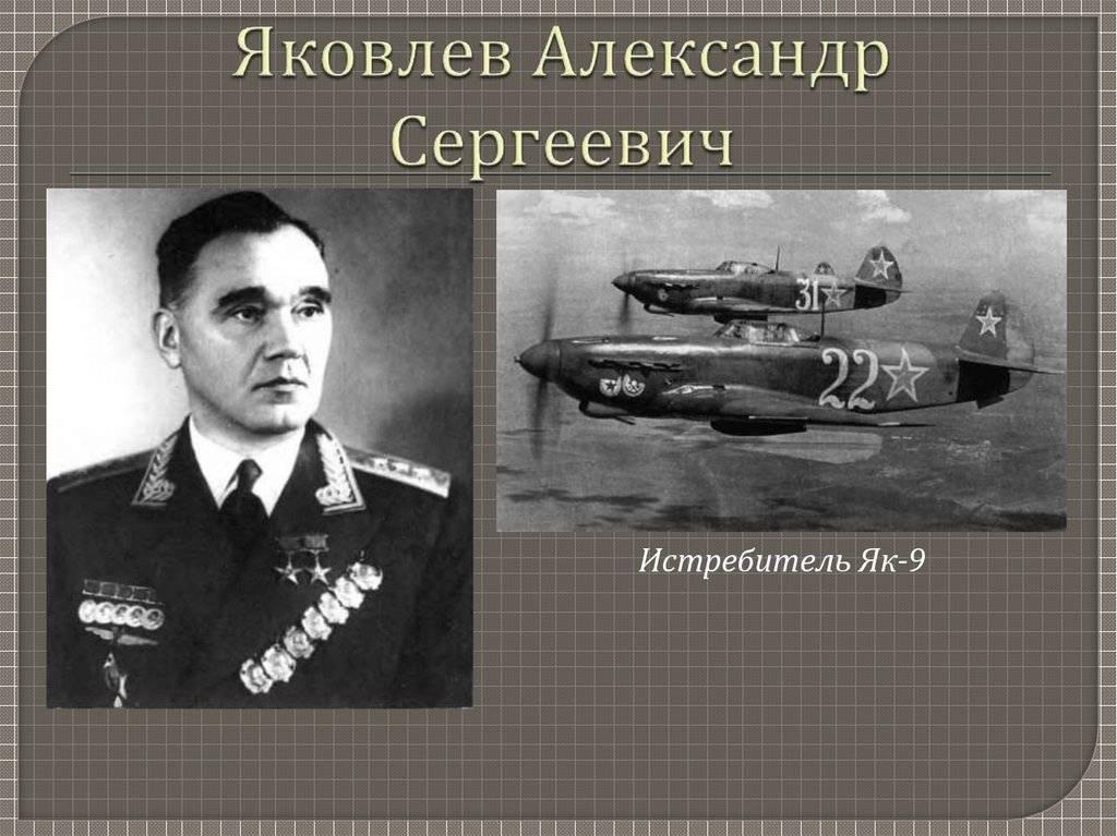 Александр сергеевич яковлев - презентация