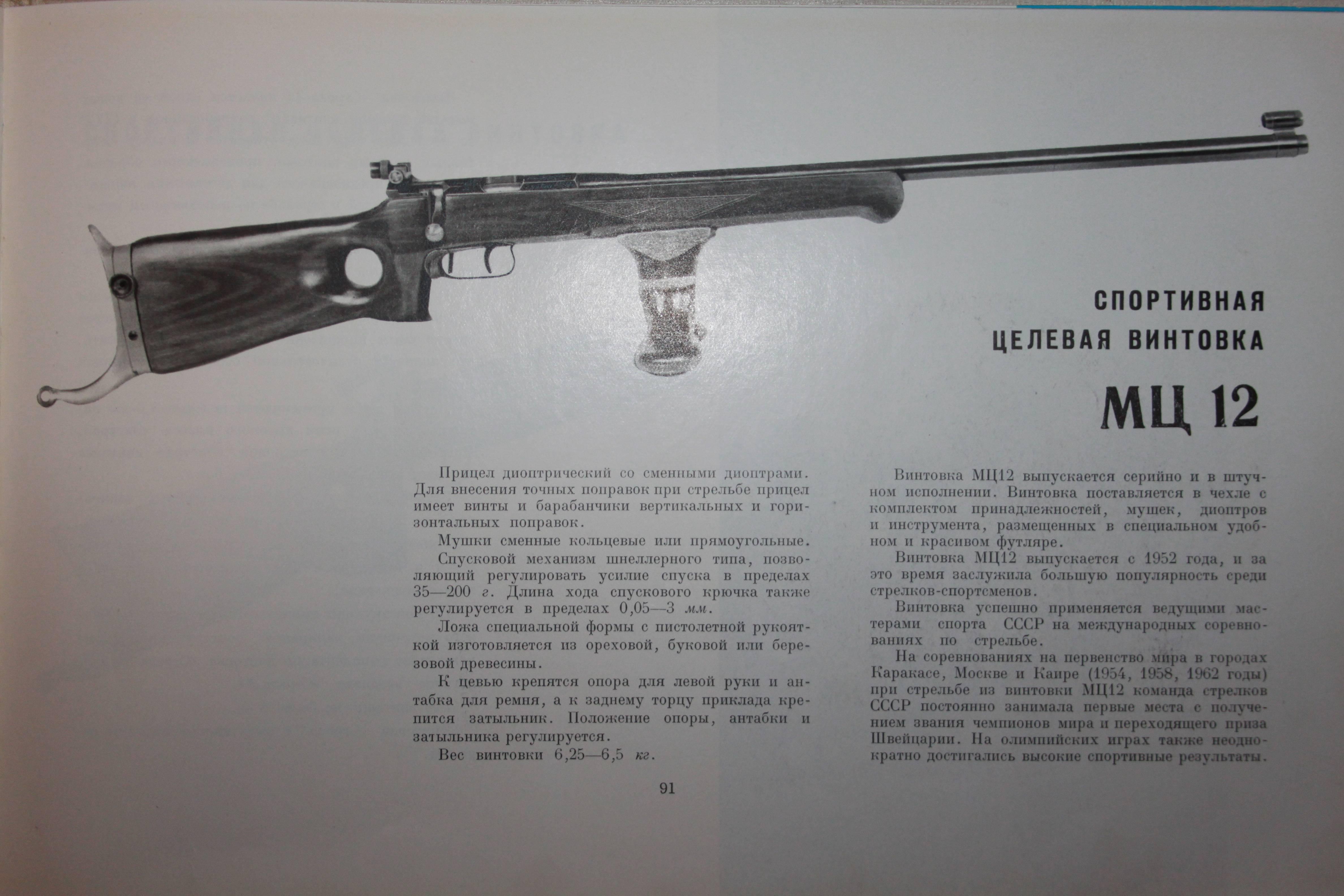 Глава iv огневая подготовка занятие 2 (§2) материальная часть оружия. малокалиберная винтовка. - презентация