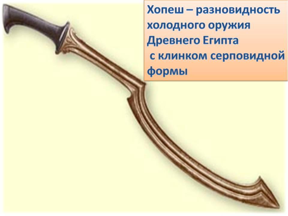Оружие в древнем египте. хопеш этническое оружие нового царства