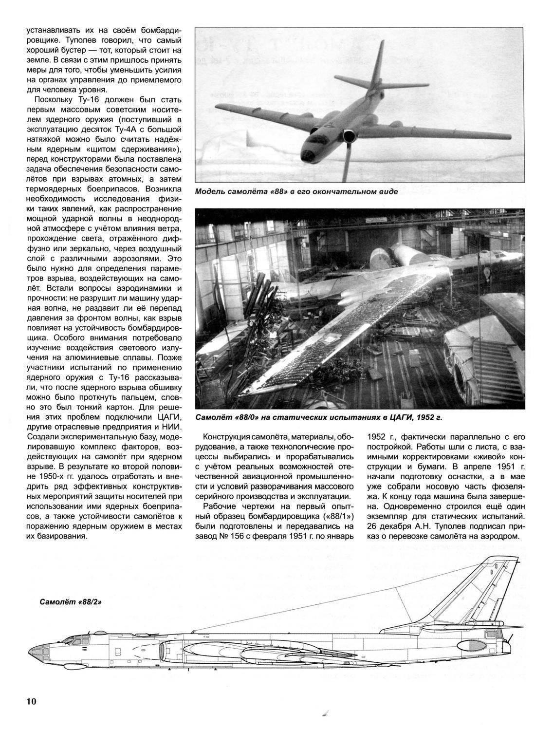 Бомбардировщик Ту-4 – советская «суперкрепость»