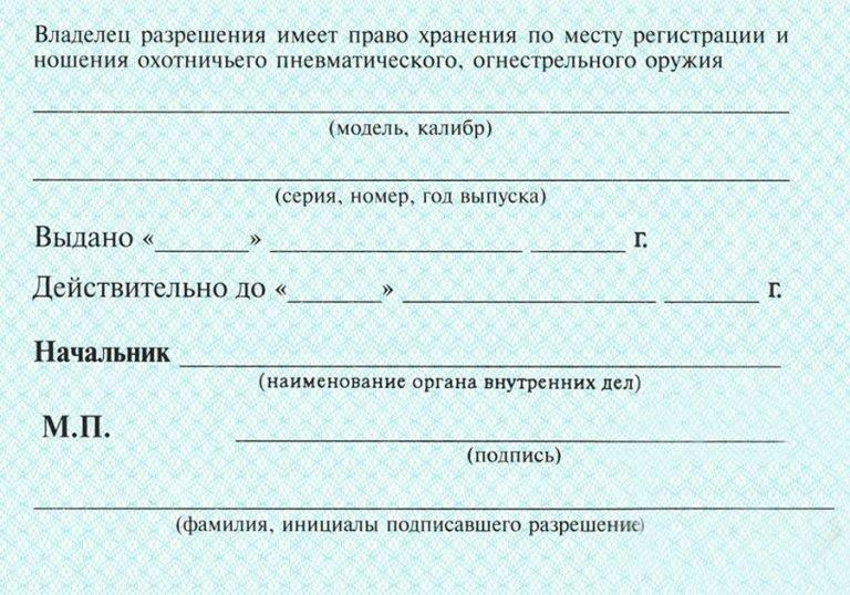 Лицензия и разрешение на оружие