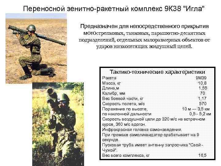 Как советский спецназ захватил новейшие пзрк «стингер» в афганистане | русская семерка