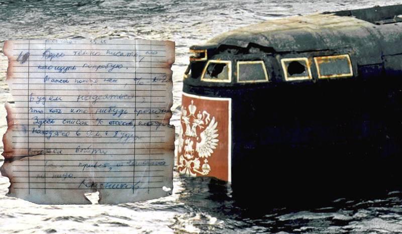 Атомная подводная лодка к-141 «курск». версия гибели