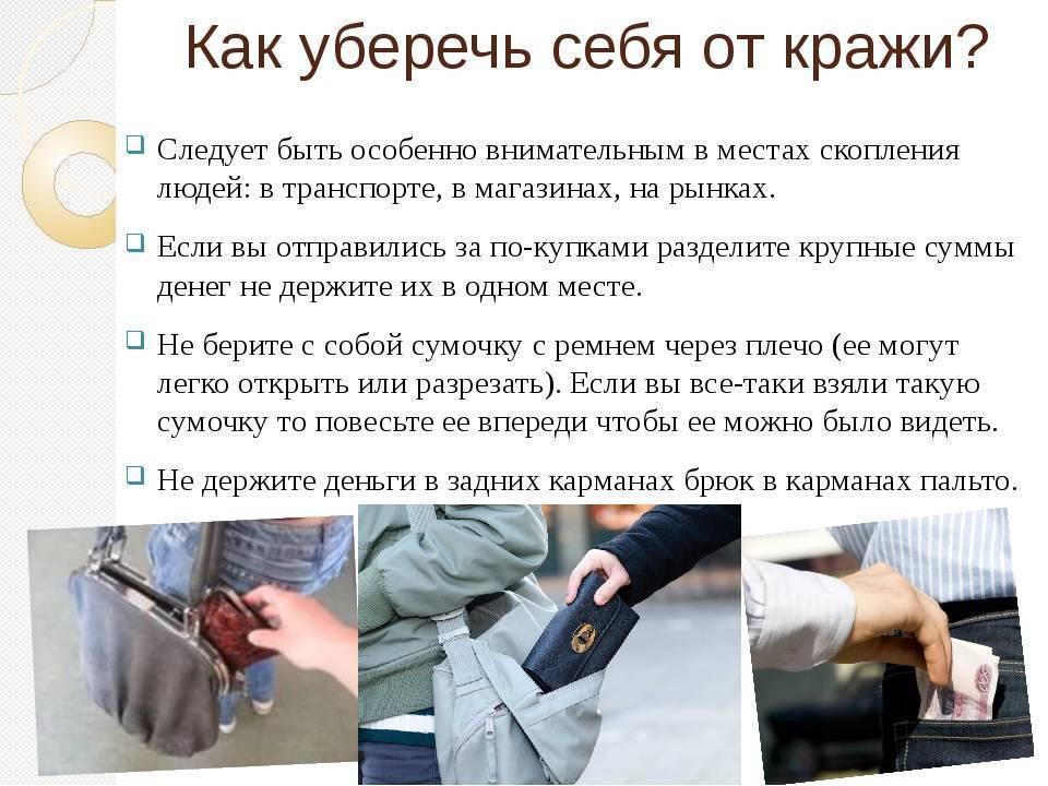 § 26. требования и меры безопасности