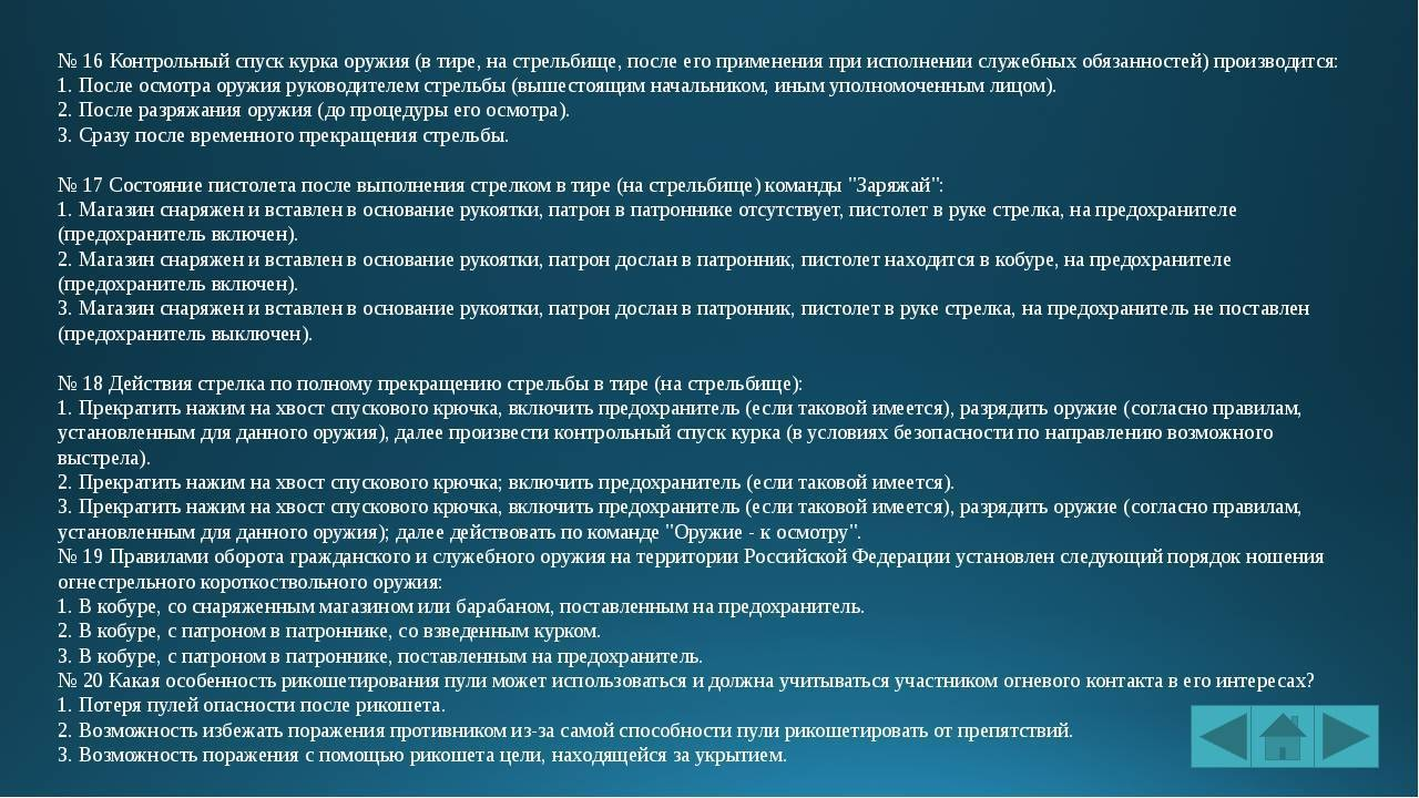 """Иткис м.а. - """"этапы подготовки стрелка из винтовки"""""""