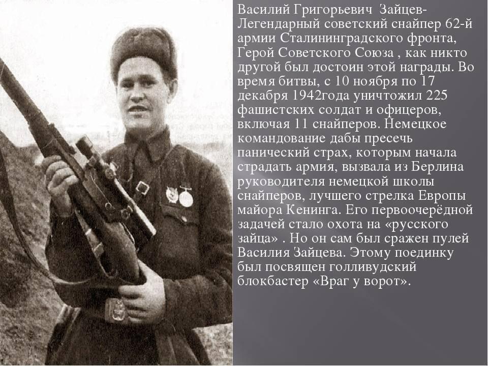 Зайцев, василий григорьевич — википедия с видео // wiki 2
