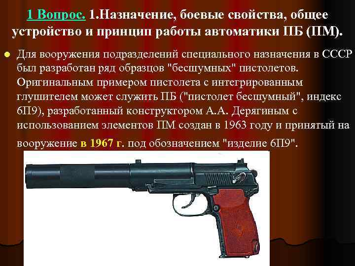 Лазерный пистолет — википедия с видео // wiki 2