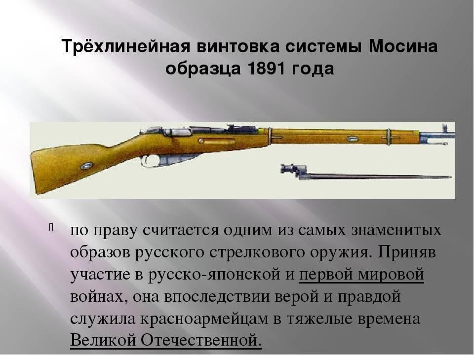 Мосина обр.1891 — peredovaya.ru