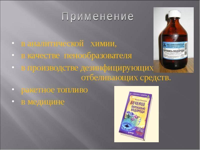 Дезинфекция перекисью водорода: инструкция по применению