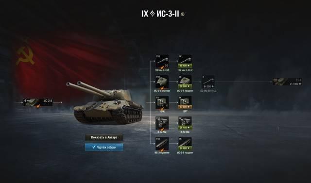 Ис-3 — советский тяжелый танк