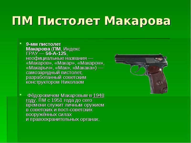 Пистолет макарова — lurkmore