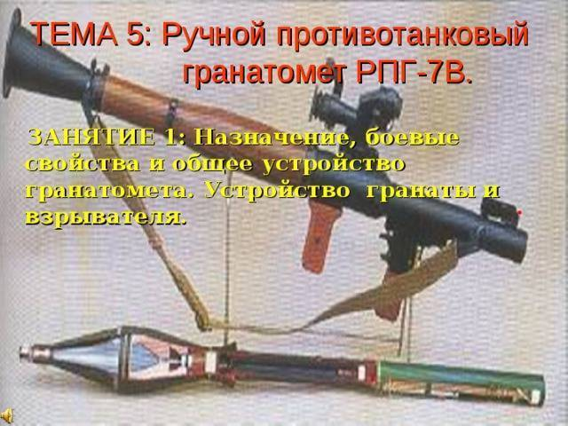 Рпг-7 — ручной противотанковый гранатомет