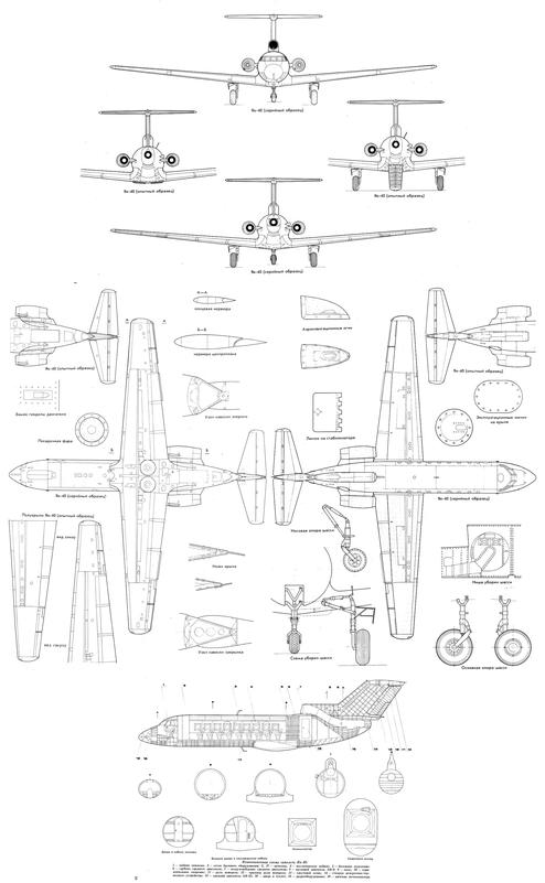 Первый турбореактивный самолёт для местных воздушных линий як-40