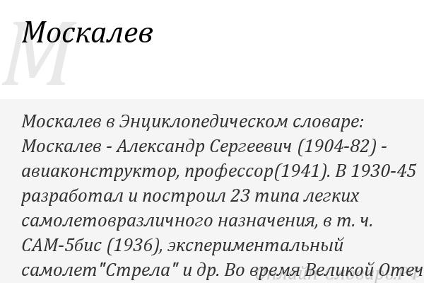 Москалёв александр сергеевич