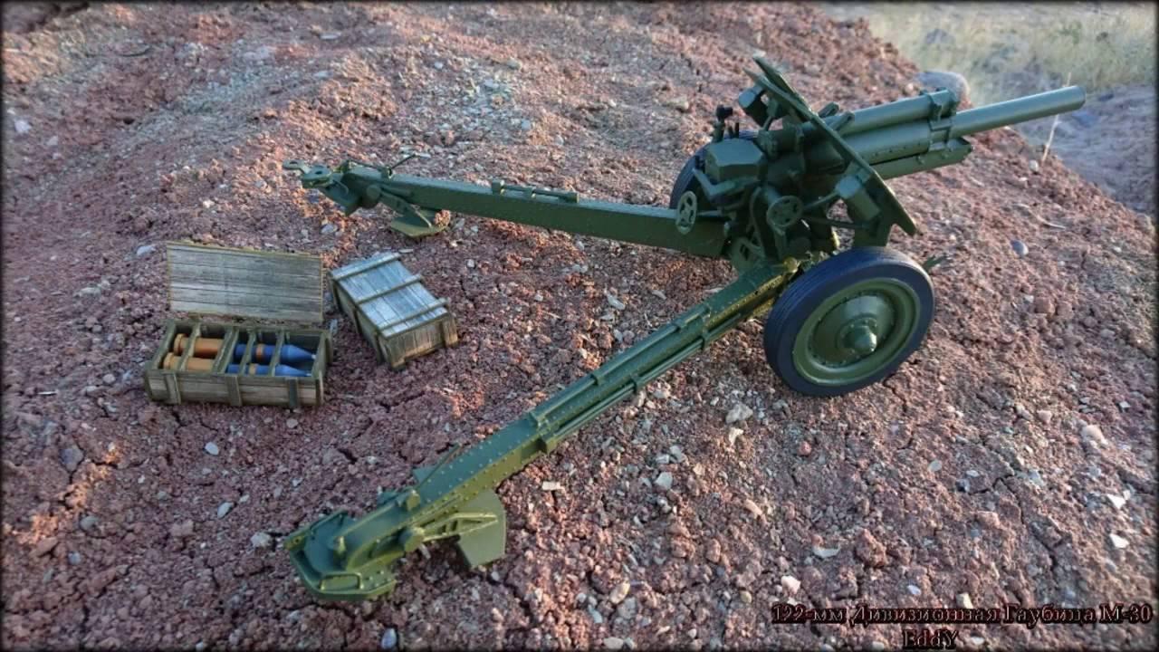 122-мм гаубица образца 1909/37 годов